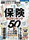 保険完全ガイド―保険辛口ランキング50― (100%ムックシリーズ)