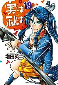 実は私は(19): 少年チャンピオン・コミックス