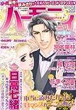 ハーモニィ Romance (ロマンス) 2011年 04月号 [雑誌]
