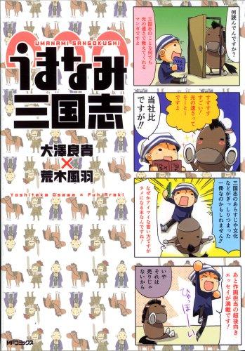 うまなみ三国志 (MFコミックス フラッパーシリーズ)