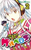 今日のケルベロス 2巻 (デジタル版ガンガンコミックス)