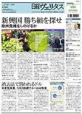 日経ヴェリタス 2012年1月8日号