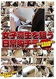 女子高生を狙う日常胸チラ [DVD]