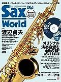 サックス・ワールド Vol.1(CD付) (シンコー・ミュージックMOOK)