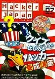 Hacker Japan (ハッカー ジャパン) 2009年 07月号 [雑誌]
