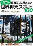 死ぬまでに行きたい世界の仰天スポット100 (中経の文庫)