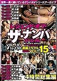 レジェンド・オブ・ザ・ナンパスペシャル 濃縮ミラクルVOL.15 [DVD]