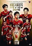 鹿島アントラーズシーズンレビュー2015 [DVD]