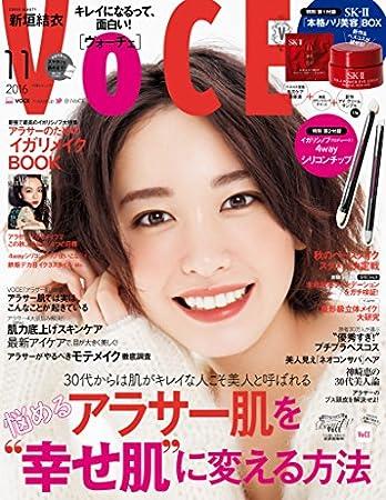 VOCE(ヴォーチェ) 2016年11月号 [雑誌]