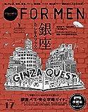 Hanako FOR MEN vol.17 銀座たしなみブック。 (マガジンハウスムック)