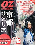 OZ magazine (オズ・マガジン) 2014年 11月号 [雑誌]