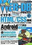 WEB+DB PRESS Vol.81
