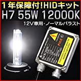 12 V 車用 1年保証 H7 HID キット 55 W 12000 K