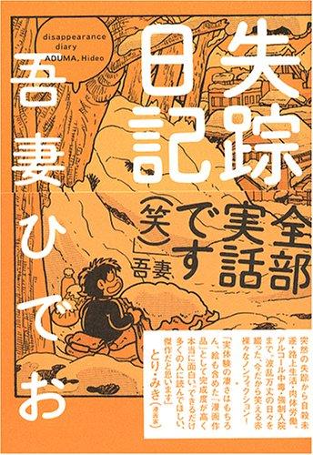 父が失踪したときに読んだノンフィクション漫画『失踪日記』