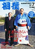 相撲 2014年 07月号 [雑誌]