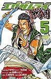 エグザムライ 戦国 5 (少年チャンピオン・コミックス)