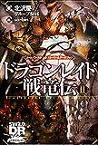 ソード・ワールド2.0 ストーリー&データブック ドラゴンレイド戦竜伝 (2)
