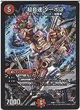 デュエルマスターズ 超音速 ターボ3(スーパーレア)/ 燃えろドギラゴン!!(DMR17)/ 革命編 第1章/シングルカード