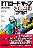 ITロードマップ2015年版: 情報通信技術は5年後こう変わる!