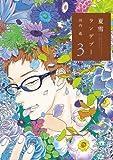 夏雪ランデブー (3) (FEEL COMICS)