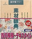 素材辞典 Vol.66 西洋模様・テキスタイル編