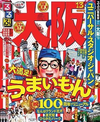 るるぶ大阪'13 (国内シリーズ)