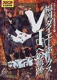 福岡ダイエーホークスV1への軌跡—永久保存版
