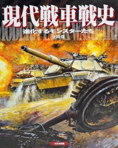 現代戦車戦史