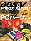 DOS/V POWER REPORT 2015年2月号