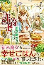 詐騎士(さぎし) 外伝 薬草魔女のレシピ (レジーナブックス)