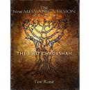 The New Messianic Version of the Bible: The New Testament (Volume 4)