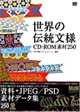 世界の伝統文様 CD-ROM素材250 (MdN BOOKS)