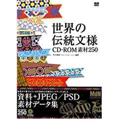���E�̓`�����l CD-ROM�f��250 (MdN BOOKS)