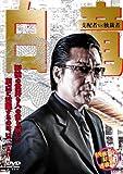 白竜 支配者VS独裁者[DVD]