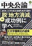 中央公論 2015年 02 月号 [雑誌]