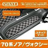 YMT 70系ノア/ヴォクシー ステップマット(マジックテープ) ダークグレー -
