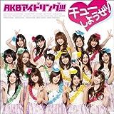 AKB48 + アイドリング!!! = AKBアイドリング!!!「チューしようぜ!」