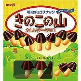 きのこの山 卓上(明治製菓) 2011年 カレンダー