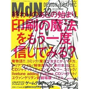 MdN最新号カバー