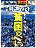 週刊東洋経済 2015年4/11号 [雑誌]