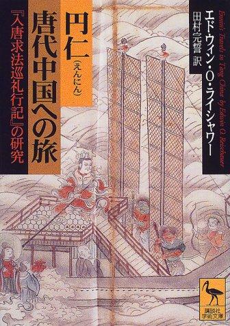 円仁 唐代中国への旅