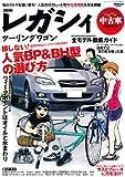 コダワリ中古車GET!!シリーズ スバル・レガシィ ツーリングワゴン (SAN-EI MOOK コダワリ中古車GET!!シリーズ)