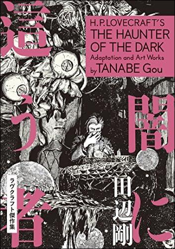 闇に這う者 ラヴクラフト傑作集 (ビームコミックス)