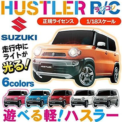 遊べる軽【ハスラー】全6色 SUZUKI HUSTLER【スズキ】 正規ライセンス品 1/18サイズ 電動 R/C ◇ ラジコンカー (オレンジ)