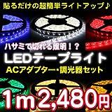 【ACアダプター・調光器セット】ハサミで切れる照明!? LEDテープライト1m セット 両面テープで超簡単取付け♪ SMD3528(60) (電球色(3000K))