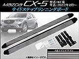 AP サイドステップランニングボード 4本ラインデザイン AP-MZD-S003 マツダ CX-5 KE系 2012年02月~