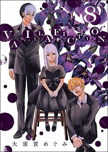 VANILLA FICTION 8 (ゲッサン少年サンデーコミックス)