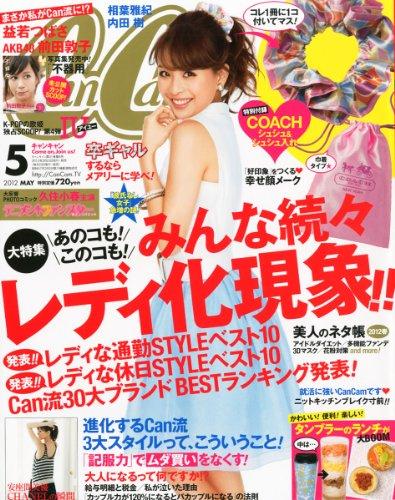 CanCam (キャンキャン) 2012年 05月号 [雑誌]