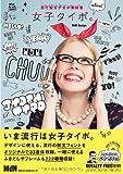 流行型女子文字素材集 女子タイポ。