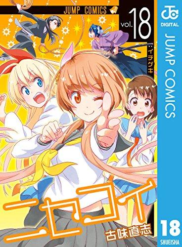 ニセコイ 18 (ジャンプコミックスDIGITAL)